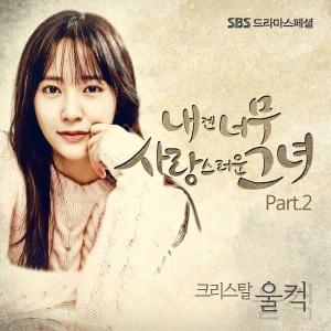 krystal-my-lovely-girl-ost
