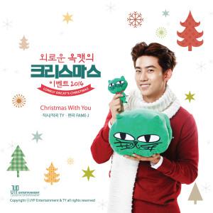 taecyeon2pm-lonelyokcatschristmas2014