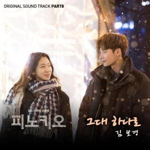 kim-bo-kyung-pinocchio-ost-part-8