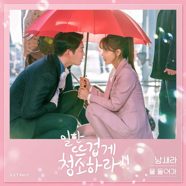 Nam Saera (남새라) – Fade Into You (OST  Clean With Passion
